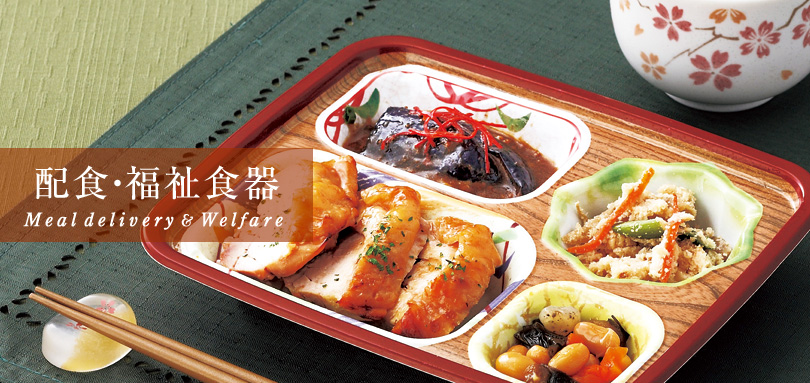 配食・福祉食器 Meal delivery & Welfar